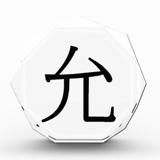 yǔn - 允 (fair) acrylic award