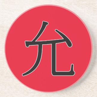 yǔn - 允 (fair) coaster