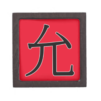 yǔn - 允 (fair) gift box