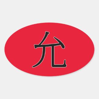 yǔn - 允 (fair) oval sticker
