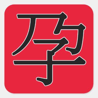 yùn - 孕 (pregnant) square sticker
