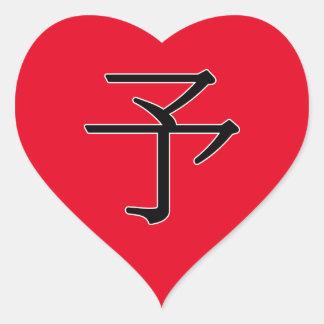 yú or yǔ - 予  (me) heart sticker