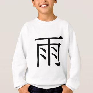 yù or yǔ - 雨 (rain) sweatshirt