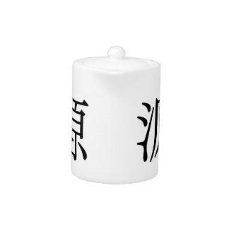 yuán - 源 (root) teapot