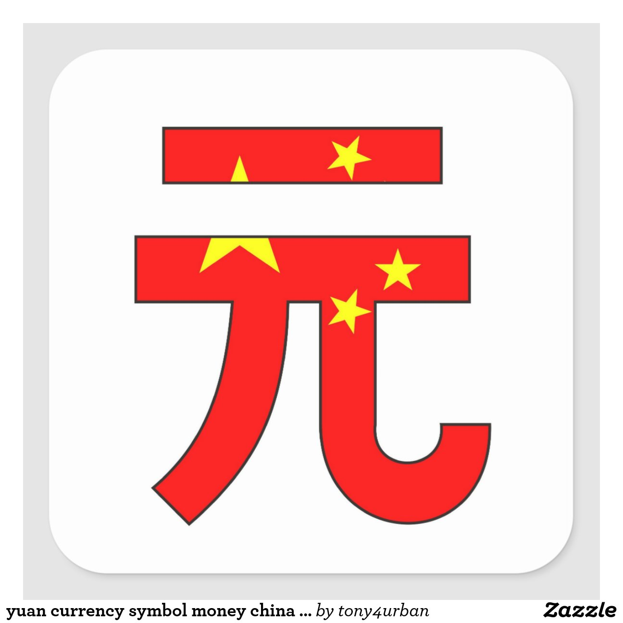 Yuan currency symbol yuan currency symbol yuan currency symbol money buycottarizona Gallery