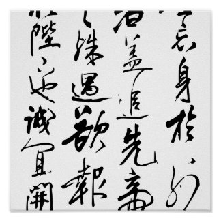 Yue Fei - Chu Shi Biao Poster