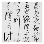 Yue Fei - Chu Shi Biao Póster