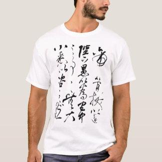 Yue Fei - Chu Shi Biao T-Shirt