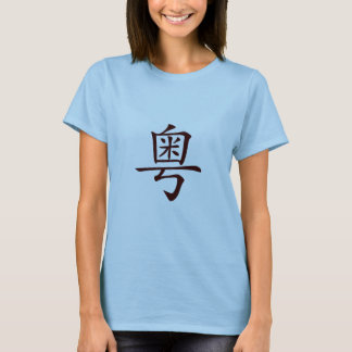 Yue (Guangdong Province) Ladies T-Shirt