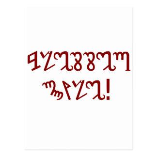 """Yule bendecido"" en Theban rojo Tarjeta Postal"