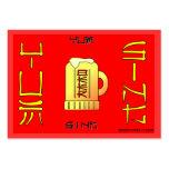 Yum cante, las alegrías en Cantonese, tarjetas de