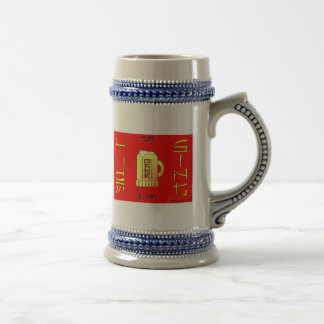 Yum Sing,Cantonese For CHEERS,Canton Beer Stein