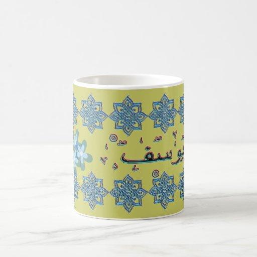 Yusef Yusuf Joseph arabic names Coffee Mug