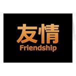 Yuujou (amistad) tarjeta de felicitación