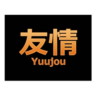 Yuujou (Friendship) Postcard