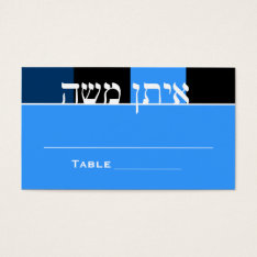 Zachary Bar Mitzvah Table Place Cards at Zazzle