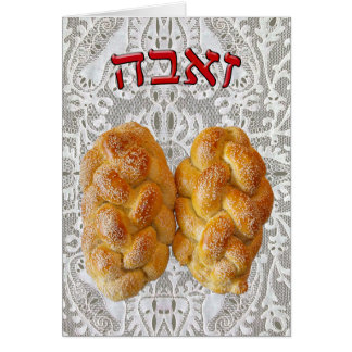 Ze'eva, Zeeva, Zeva - Challah Card