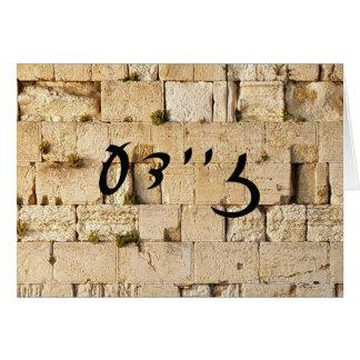 Zeide en escritura hebrea la pared occidental tarjeta de felicitación