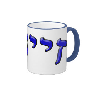 Zeide en la letra de molde hebrea - efecto 3d taza de dos colores
