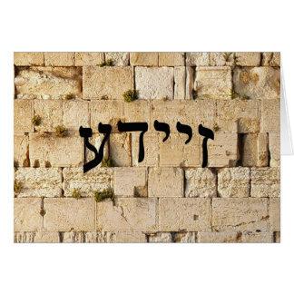 Zeide en la letra de molde hebrea tarjeta de felicitación