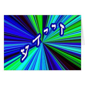 Zeide en la letra de molde hebrea tarjetas