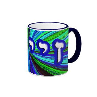 Zeide en la letra de molde hebrea taza de café