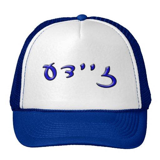 Zeide In Hebrew Script Lettering - 3d Effect Trucker Hat
