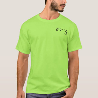 """Zeide means, """"Grandfather,"""" in Yiddish T-Shirt"""