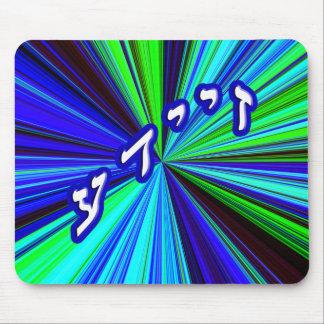 Zeide significa al abuelo en Yiddish Tapete De Ratones