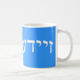 Zeide, Zeyde (Grandfather) Coffee Mug