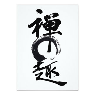 Zen Delight l Enso Chinese Calligraphy 5x7 Paper Invitation Card
