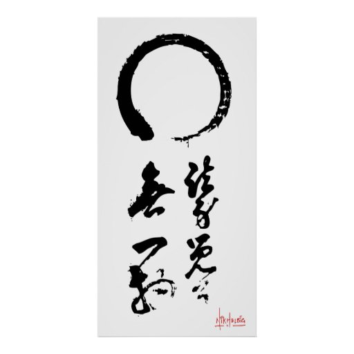 Zen Enso Calligraphy Japanese Not One Thing Print