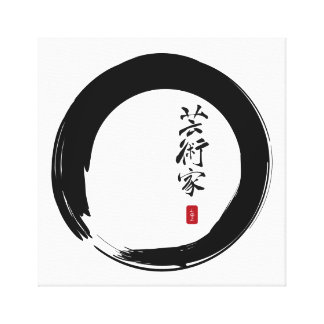 Zen Enso with Artist Calligraphy Canvas Print