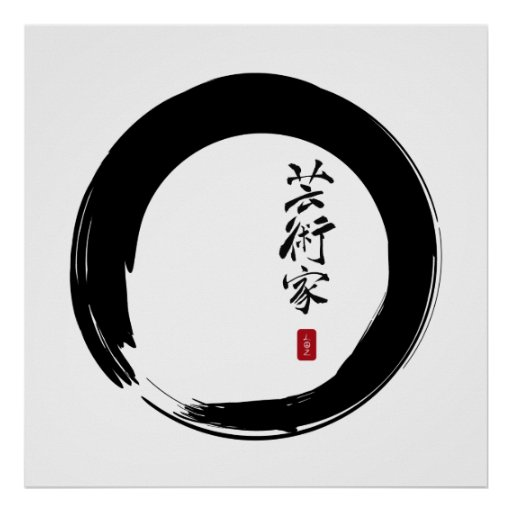 Zen Enso with Artist Calligraphy Poster