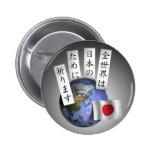 Zen Sekai (The whole world prays for Japan) Button