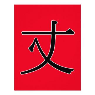 zhàng - 丈 (mister) letterhead