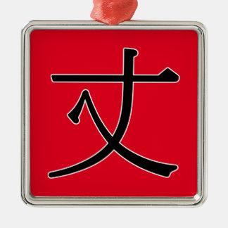 zhàng - 丈 (mister) metal ornament
