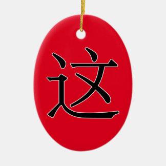 zhè - 这 (this) ceramic ornament
