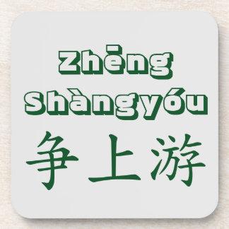 Zheng Shangyou - 争 上 游 - Card Game Beverage Coaster