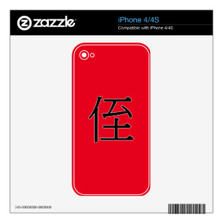 zhí - 侄 (nephew) decals for iPhone 4S