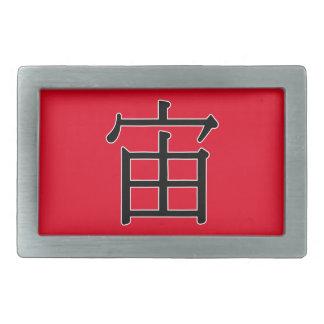 zhòu - 宙 (universe) rectangular belt buckle