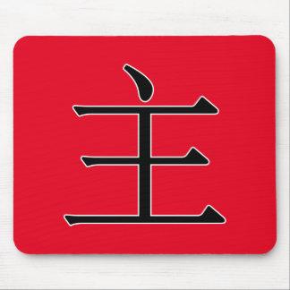 zhǔ - 主 (master) mouse pad