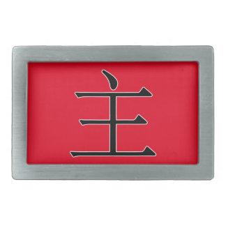 zhǔ - 主 (master) rectangular belt buckle