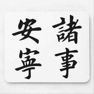Zhu Shi An Ning Mouse Pad