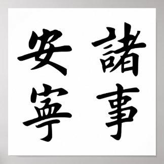 Zhu Shi An Ning Poster