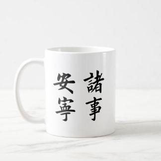 Zhu Shi An Ning, Zhu Shi An Ning Classic White Coffee Mug