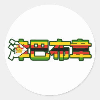 Zimbabwe - en pegatina chino