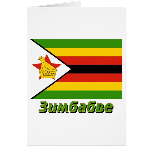 Zimbabwe Flag with name in Russian Greeting Card
