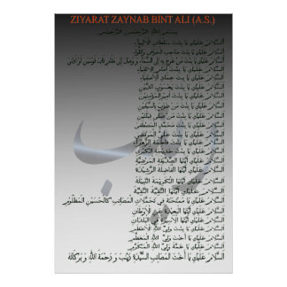 Ziyarat Zaynab bint Ali Impresiones