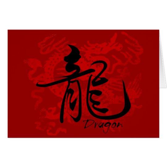 Zodiac Dragon in Kanji Card